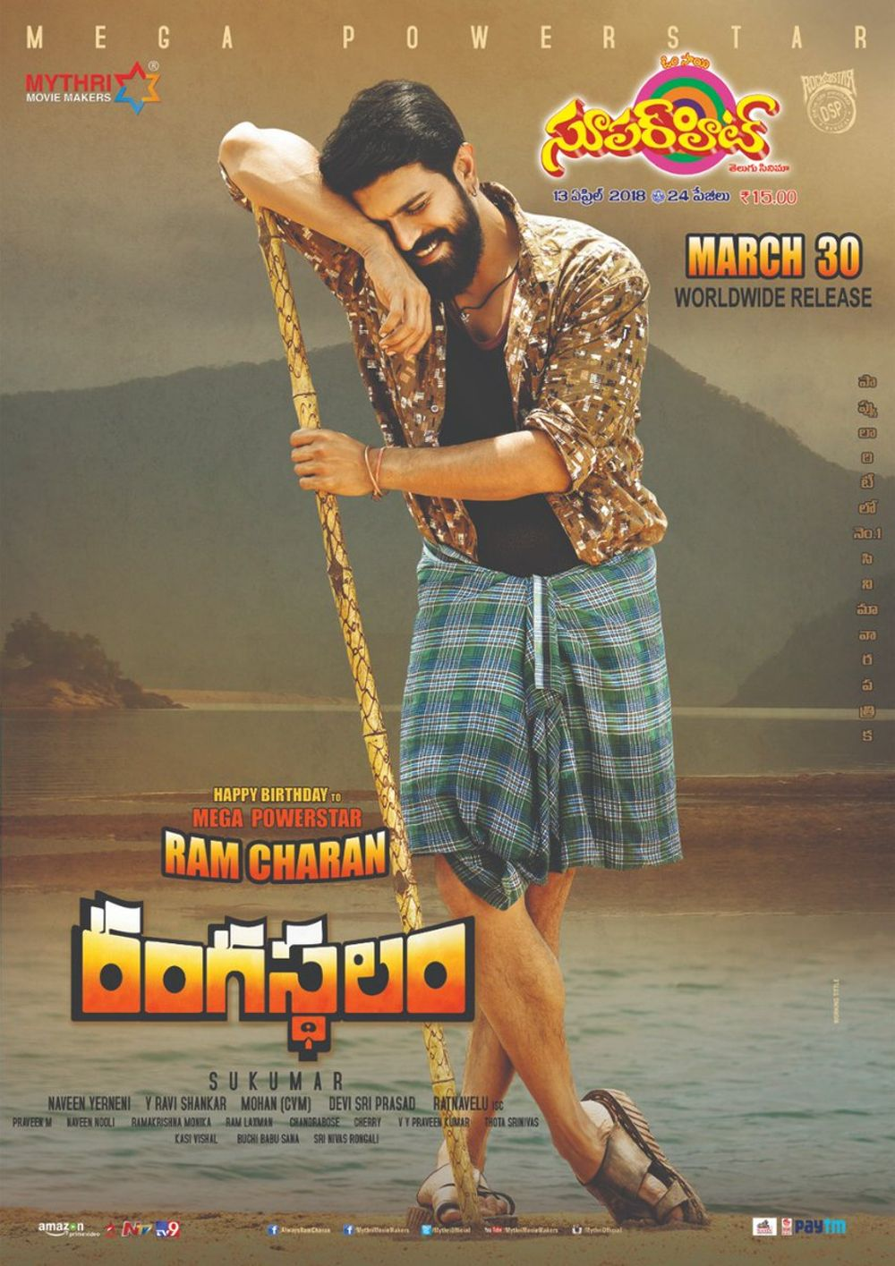 Rangasthalam 1985 Movie Review Telugu Movie Review