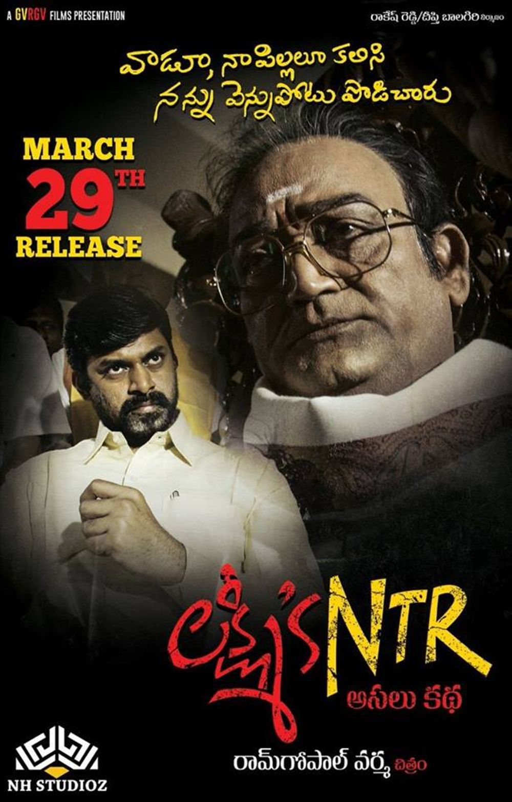Lakshmi`s NTR Movie Review Telugu Movie Review