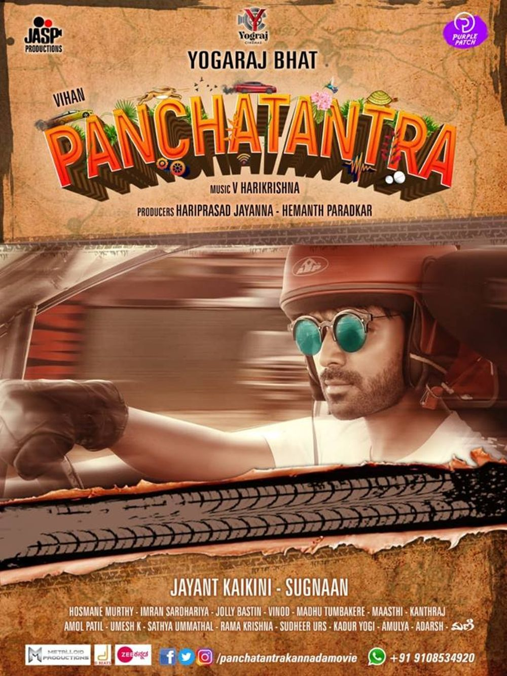 Panchatantra Movie Review Kannada Movie Review