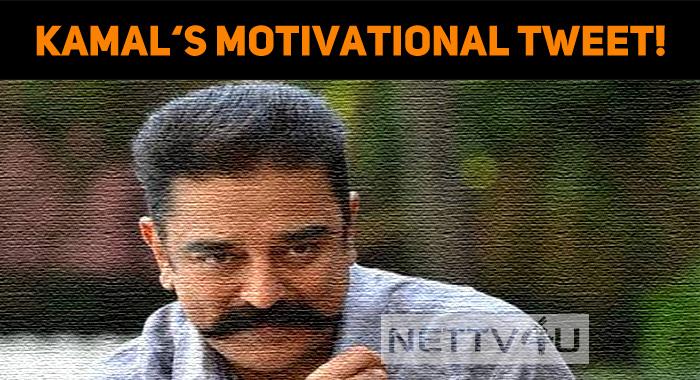 Kamal Haasan's Motivational Tweet!