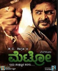 Bangalore Metro Movie Review Kannada Movie Review