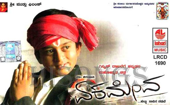 Ekameva Movie Review Kannada Movie Review