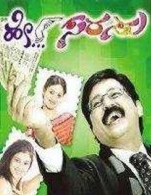 He Sarasu Movie Review Kannada Movie Review