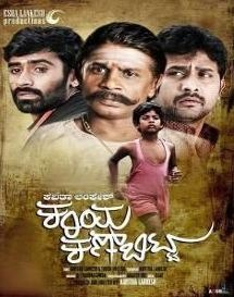 Kariya Kanbitta Movie Review Kannada Movie Review