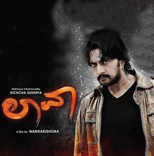 Lava Movie Review Kannada Movie Review