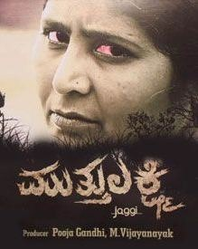 Muthulakshmi Movie Review Kannada Movie Review
