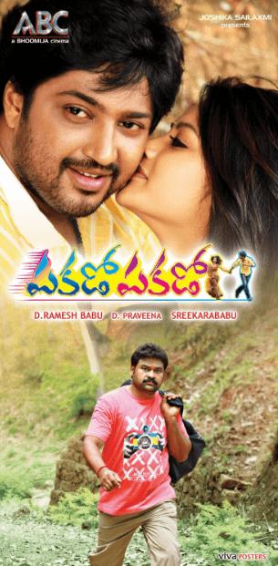 Pakado Pakado Movie Review Telugu Movie Review