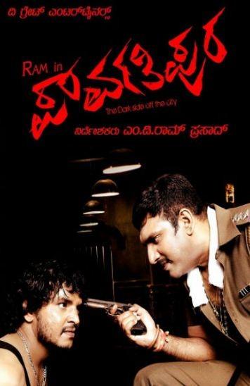 Parvathi Pura Movie Review