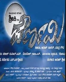 Pournami Movie Review Kannada Movie Review