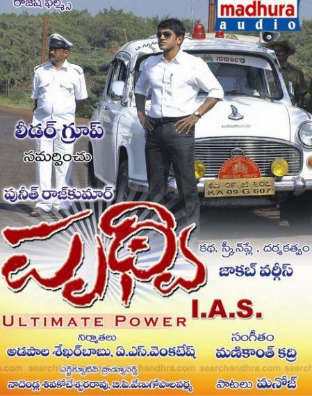 Prithvi IAS Telugu Movie Review