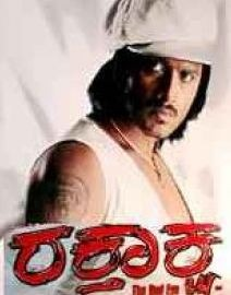 Raktaaksha Movie Review Kannada Movie Review