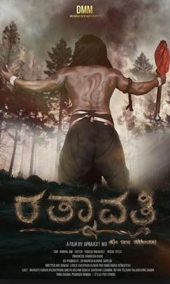 Rathnavathi Movie Review Kannada Movie Review