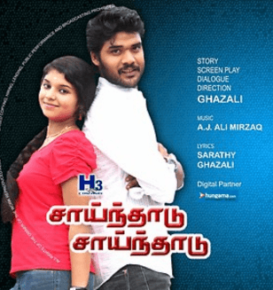 Saaindhaadu Saaindhaadu Movie Review Tamil Movie Review