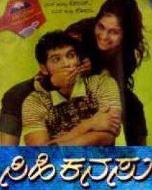 Sihi Kanasu Movie Review Kannada Movie Review