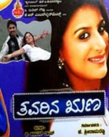 Tavarina Runa Movie Review Kannada Movie Review