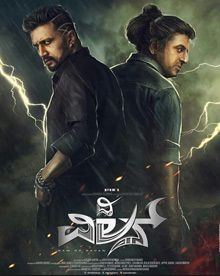 The Villian Movie Review Kannada Movie Review