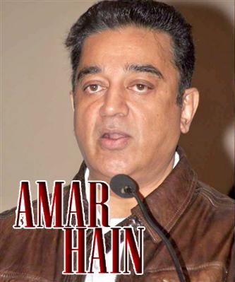 Amar Hain Movie Review Hindi Movie Review