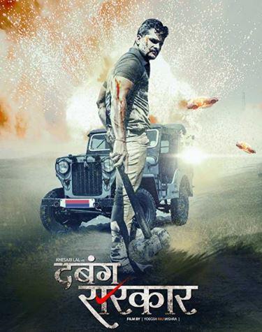 Dabang Sarkar Movie Review Hindi Movie Review