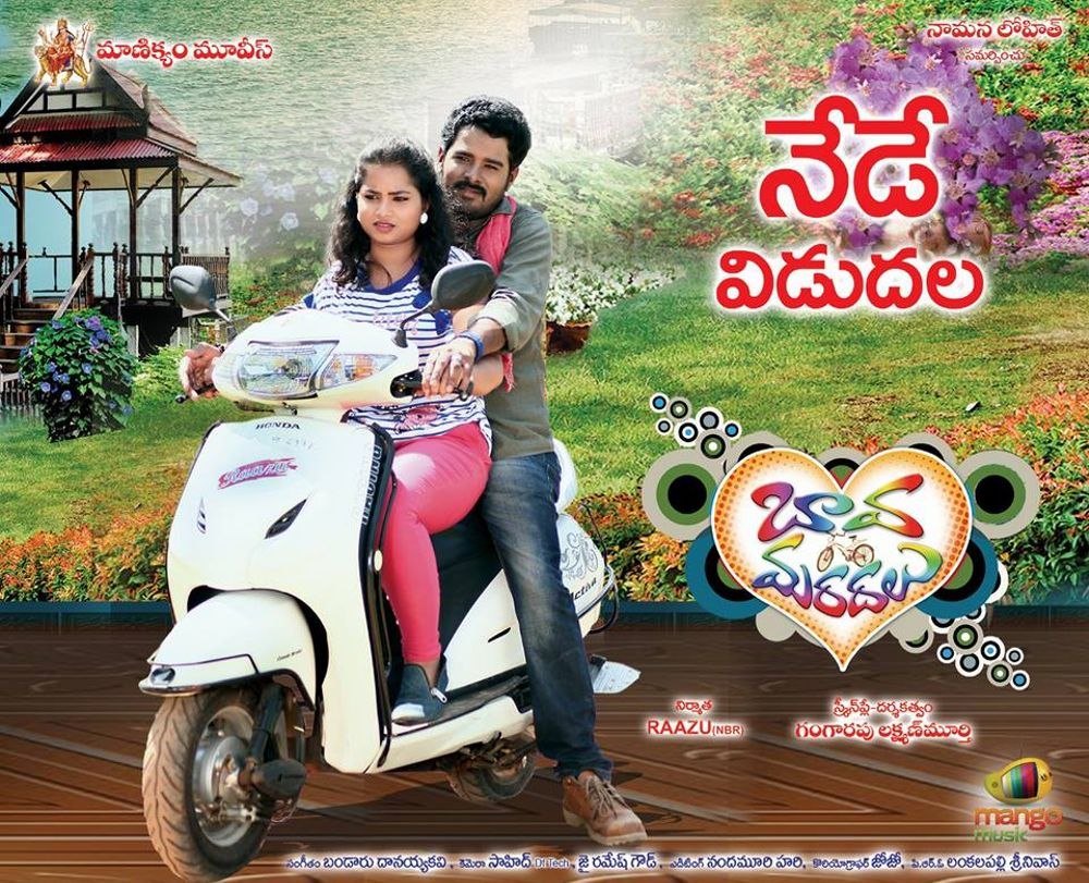 Bava Maradallu Movie Review Telugu Movie Review