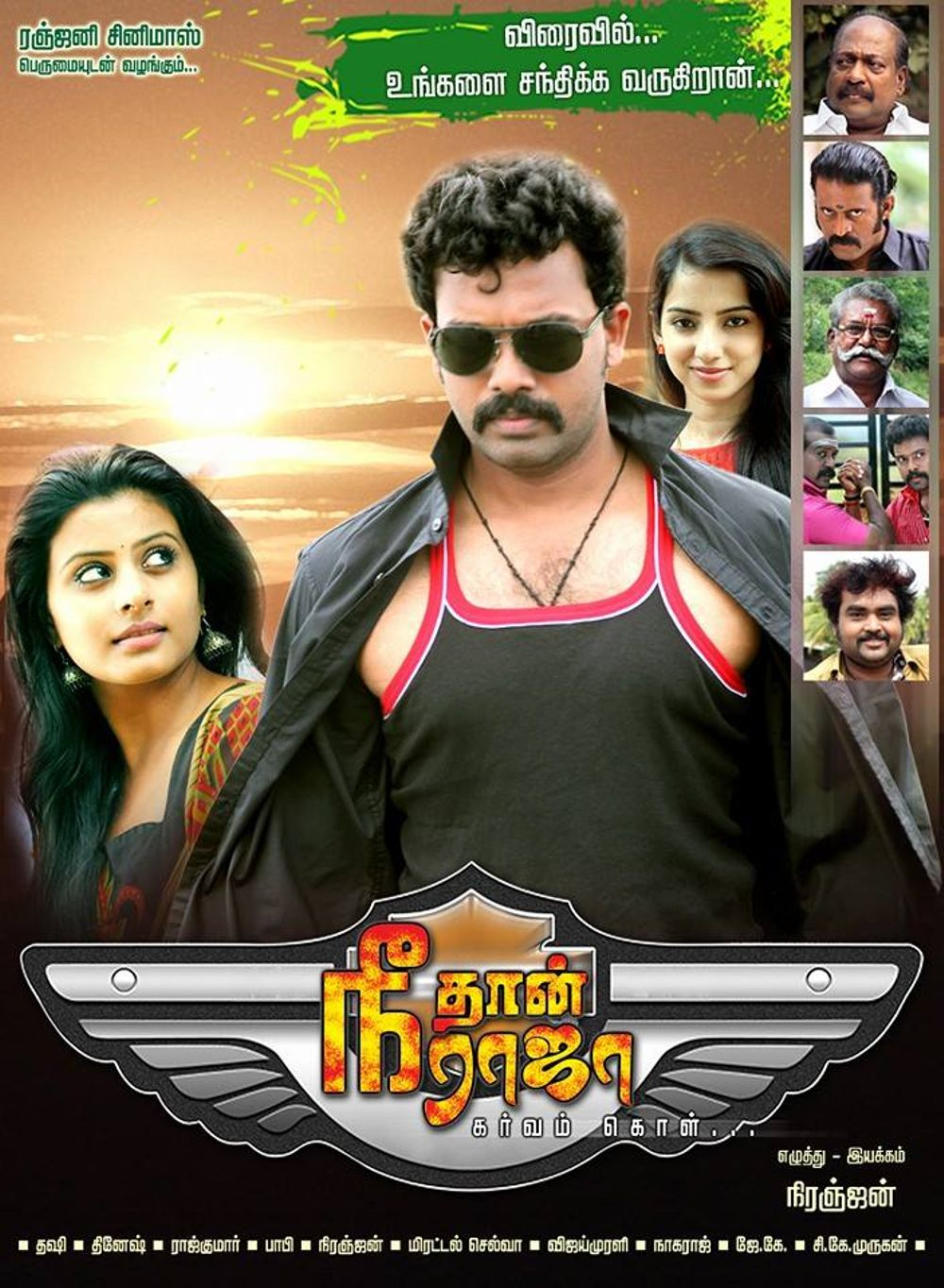 Neethan Raja Movie Review Tamil Movie Review