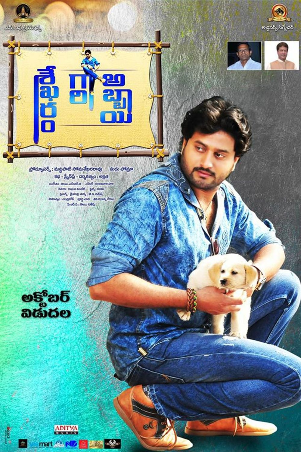 Shekaram Gari Abbai Movie Review Telugu Movie Review