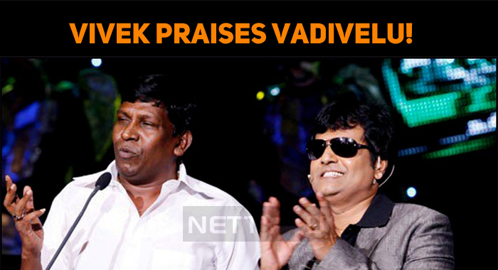 Vivek Praises His Colleague Vadivelu!