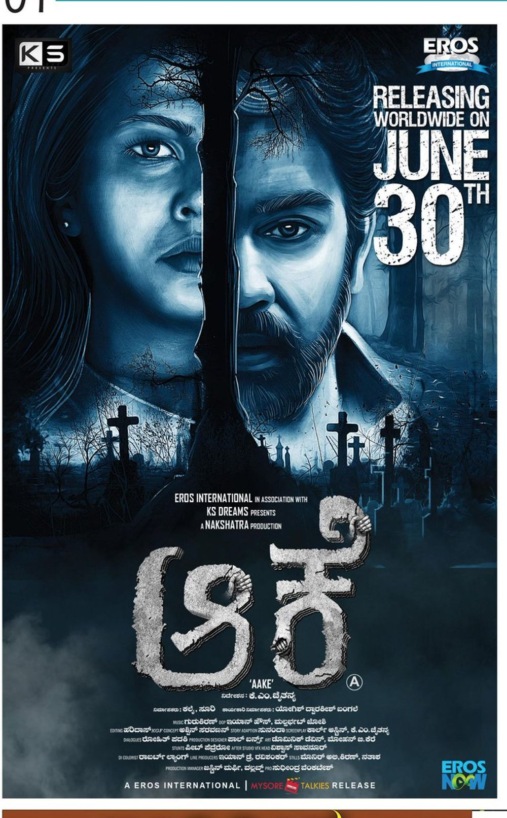 Aake Movie Review Kannada Movie Review
