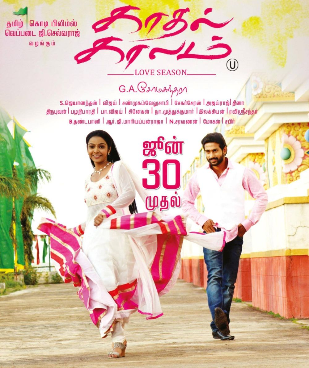 Kaadhal Kaalam Movie Review