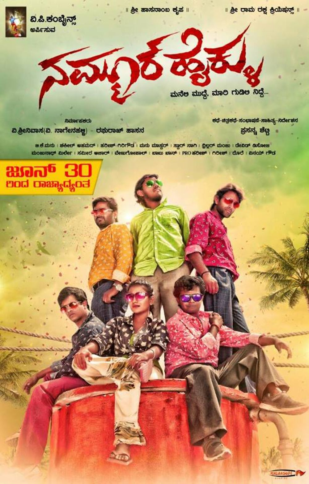 Nammur Haiklu Movie Review Kannada Movie Review