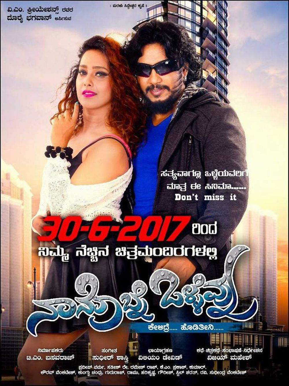 Nanobbne Olleyavnu Movie Review Kannada Movie Review