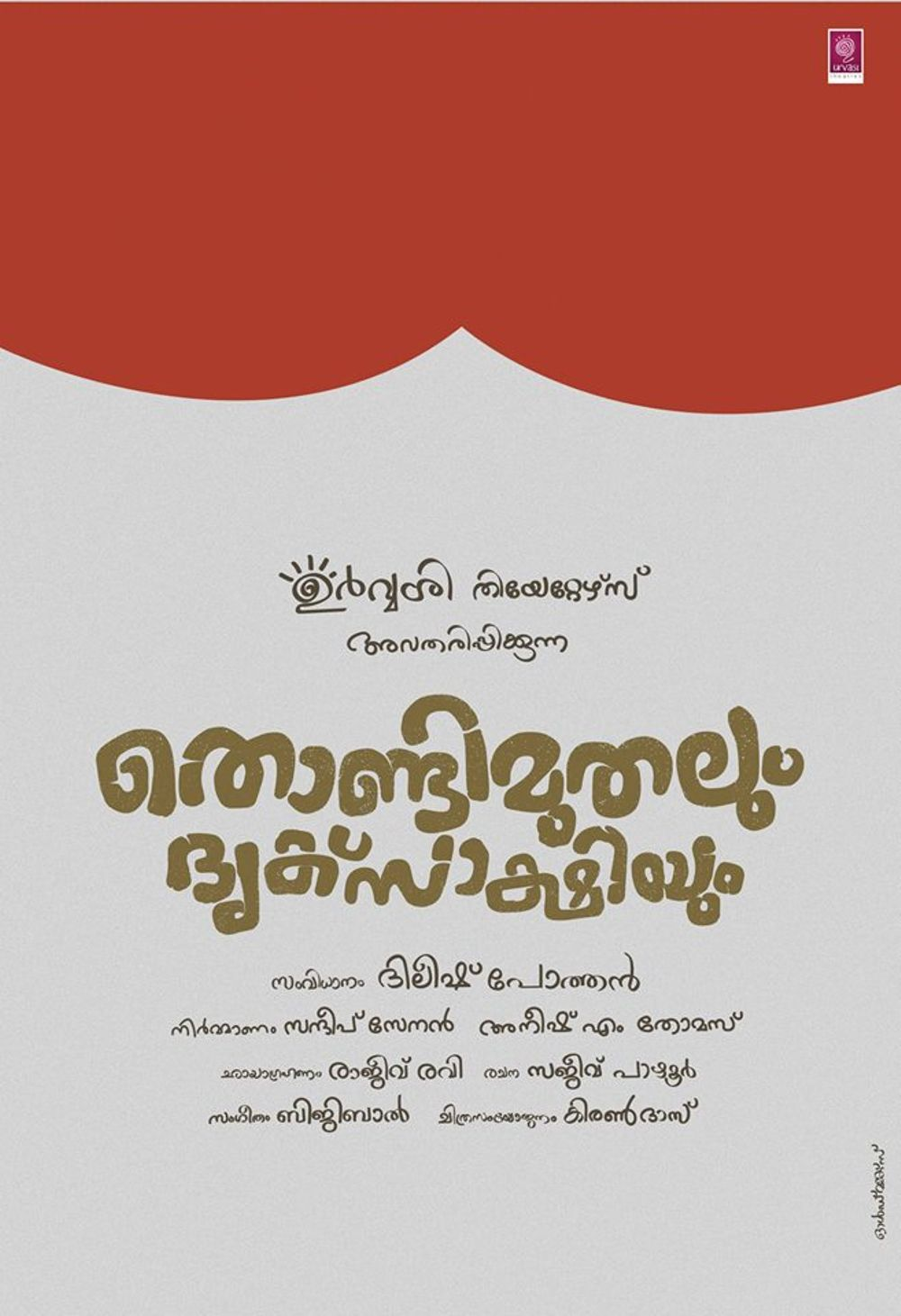 Thondimuthalum Driksakshiyum Movie Review Malayalam Movie Review