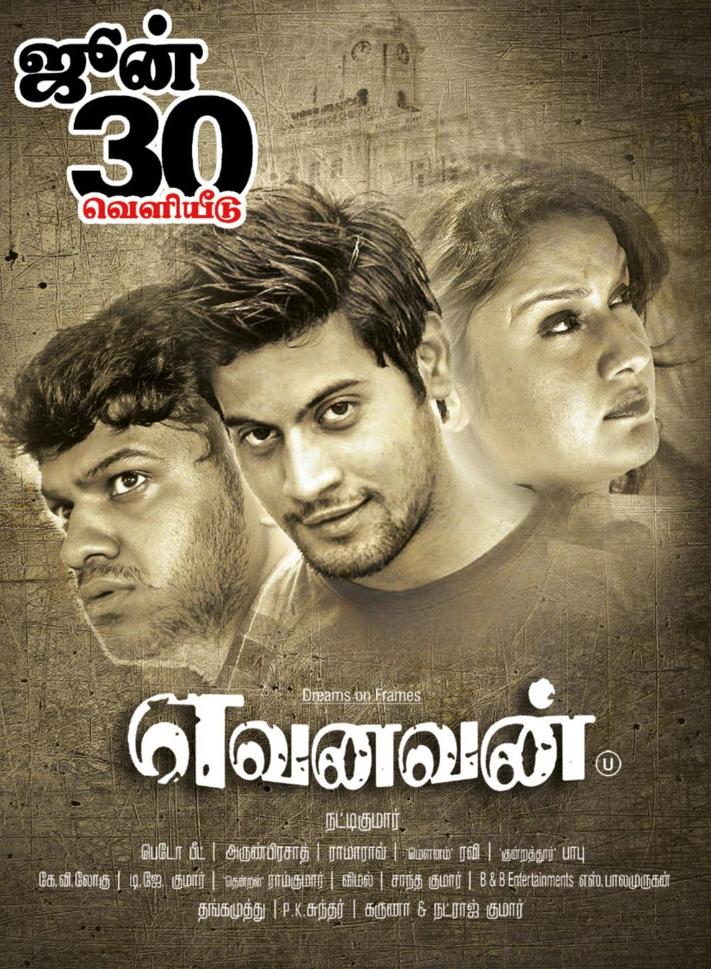Yevanavan Movie Review Tamil Movie Review