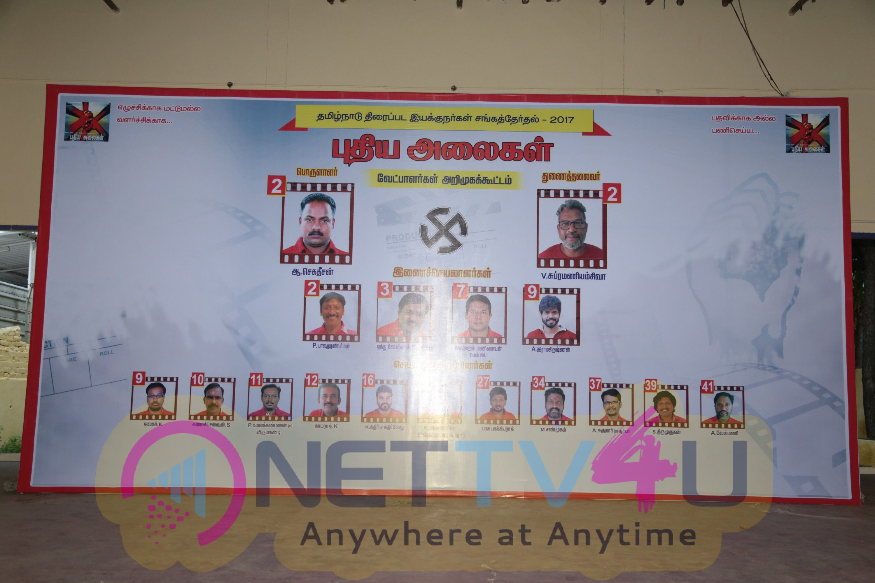 Puthiya Alaigal - Directors Union Election Members Announcement Event Photos