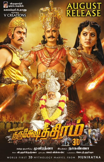 Kurukshethram Movie Review Tamil Movie Review