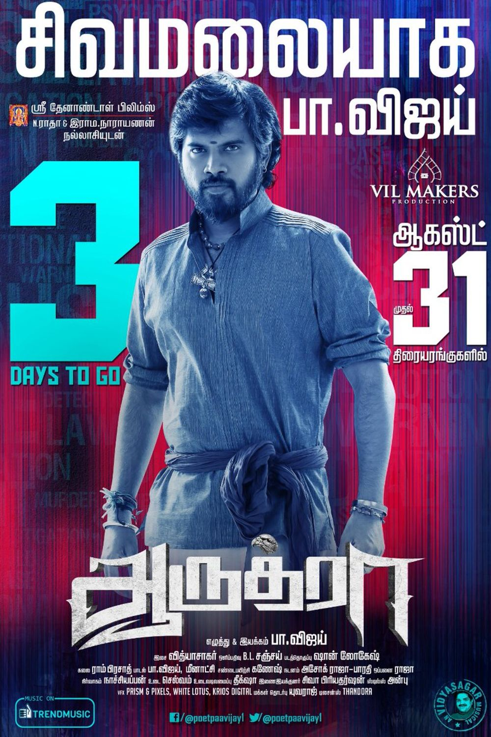 Aaruthra Movie Review Tamil Movie Review