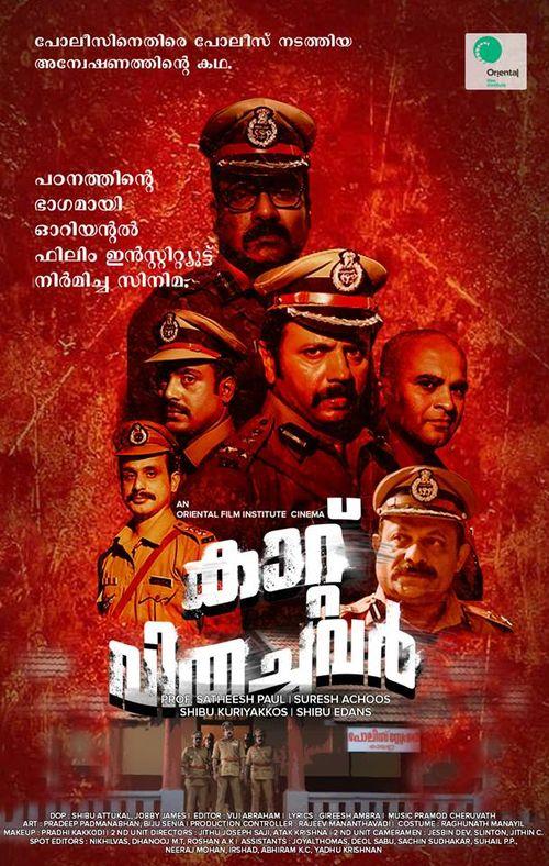 Kaattu Vithachavar Movie Review Malayalam Movie Review