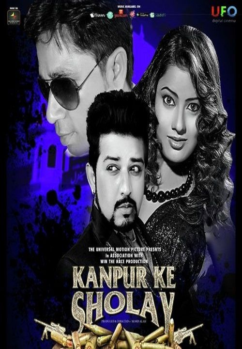 Kanpur Ke Sholay Movie Review Hindi Movie Review