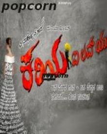 Kariya I Love You Movie Review Kannada Movie Review