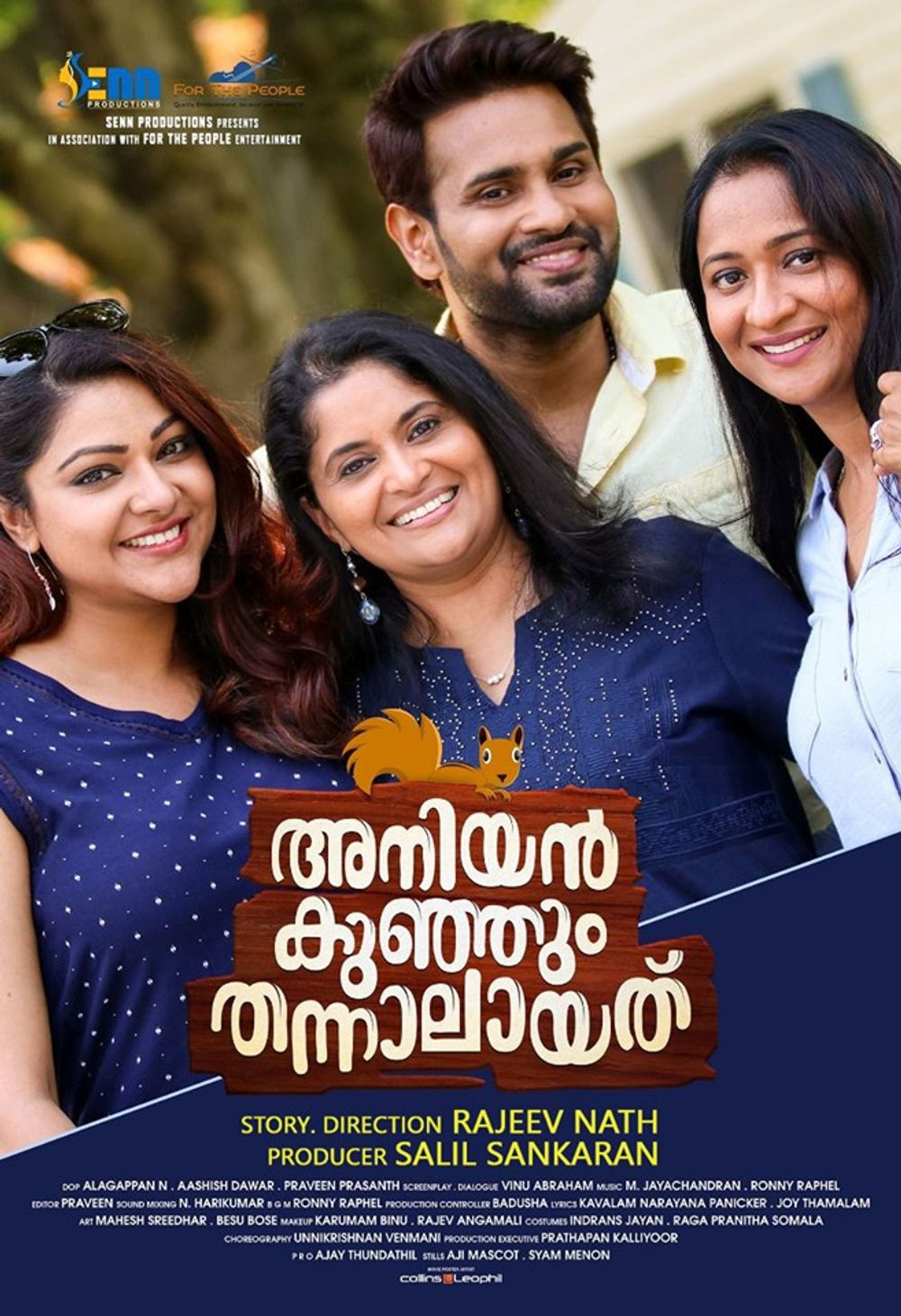 Aniyankunjum Thannalayathu Movie Review