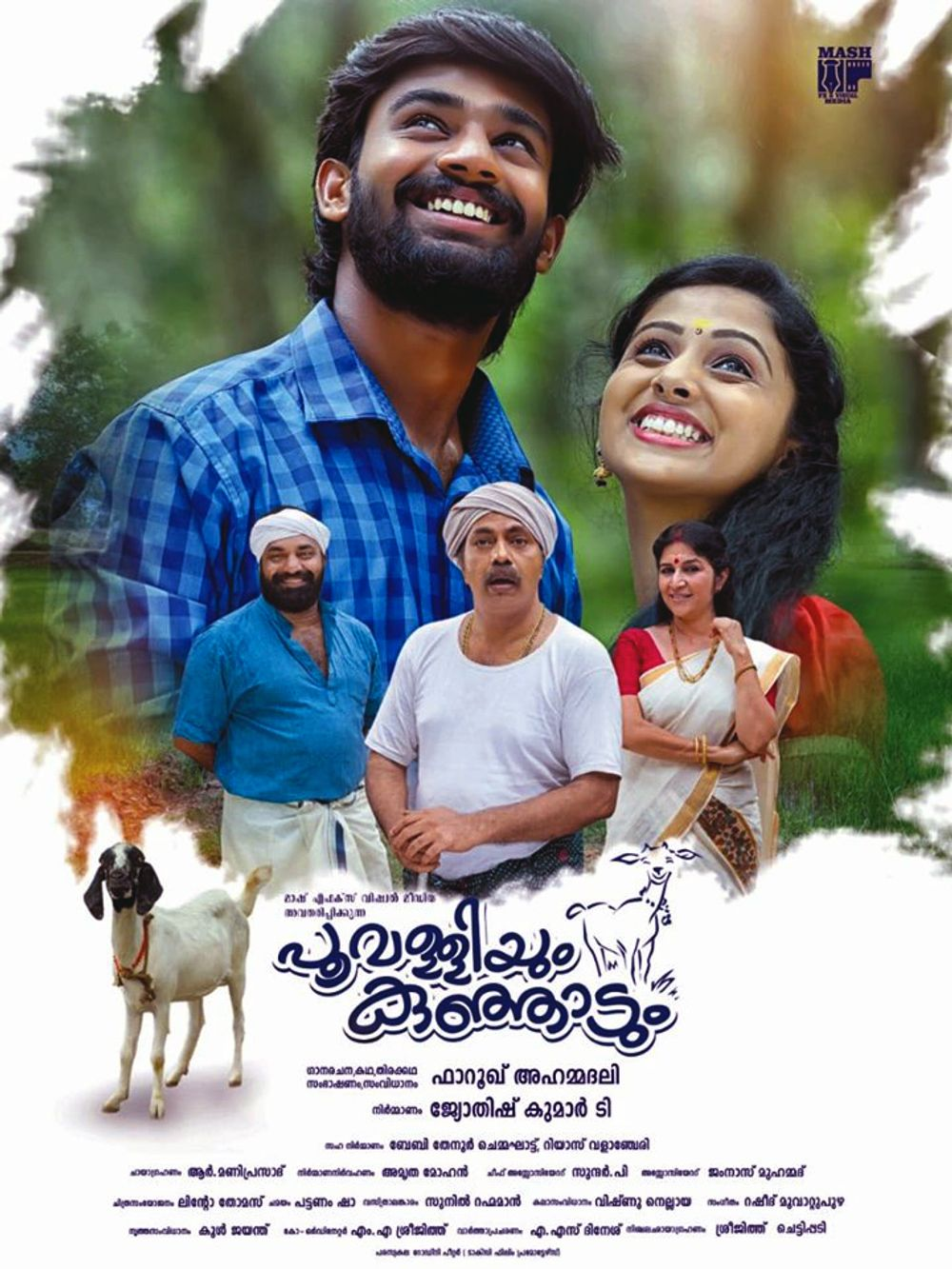 Poovalliyum Kunjadum Movie Review