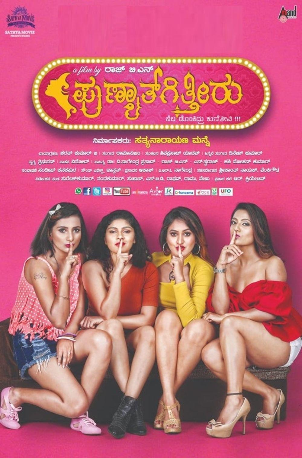Punyathgittiru Movie Review