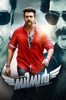 Seizer Malayalam Movie Review