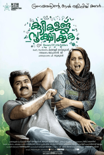 Kuttikalundu Sookshikkuka Movie Review Malayalam Movie Review