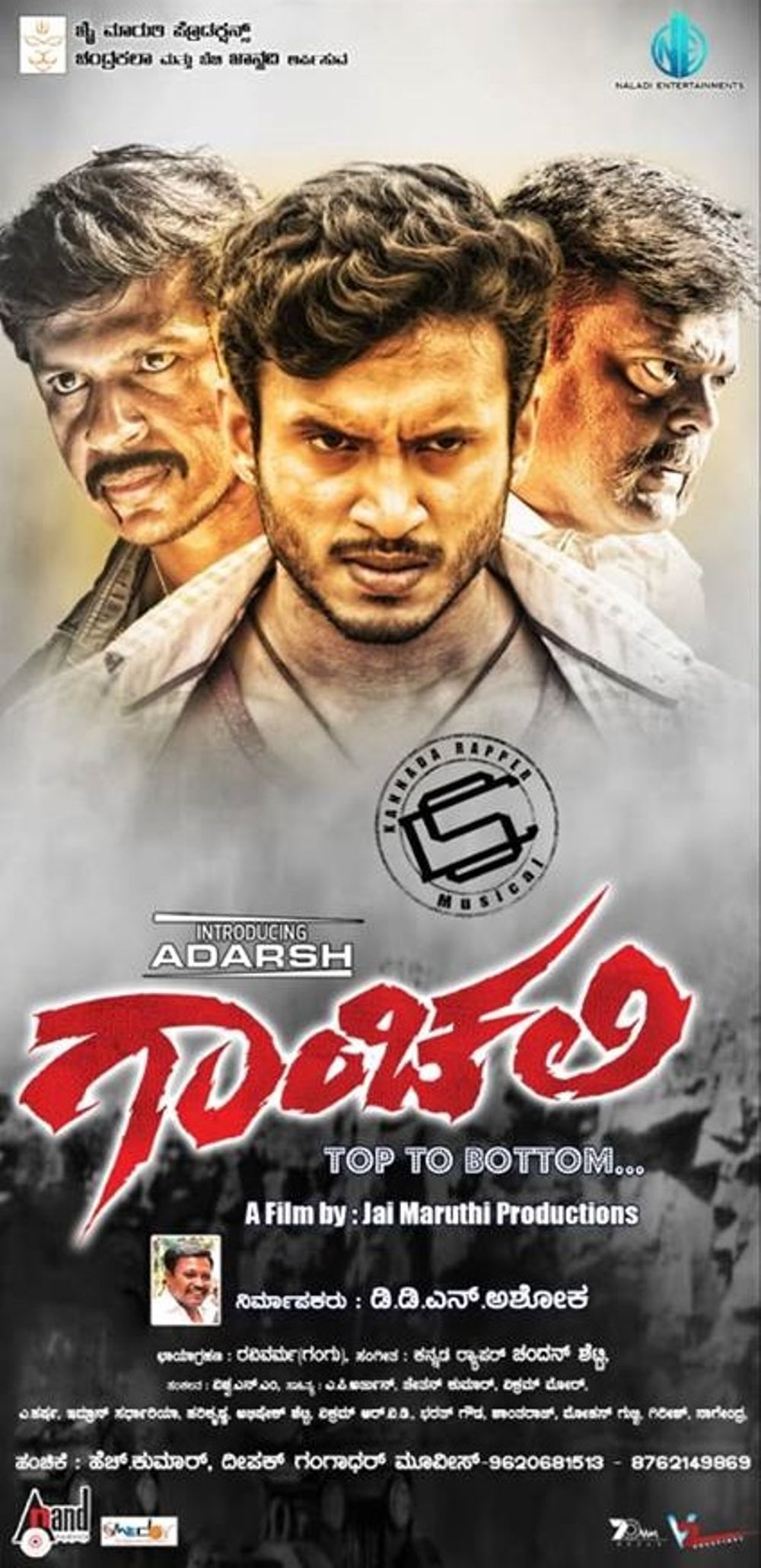 Gaanchali Movi Review Kannada Movie Review
