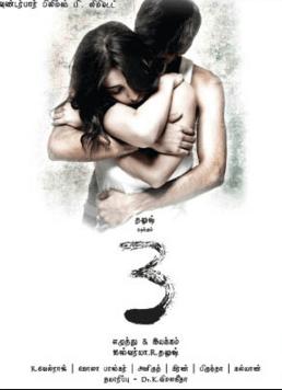3 Movie Review Tamil Movie Review