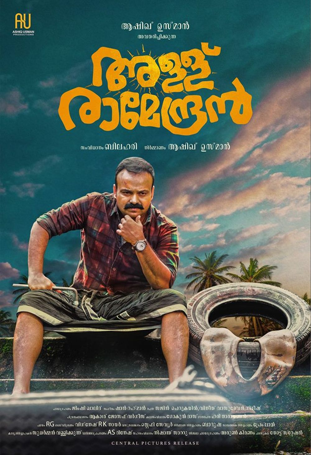 Allu Ramendran Movie Review Malayalam Movie Review
