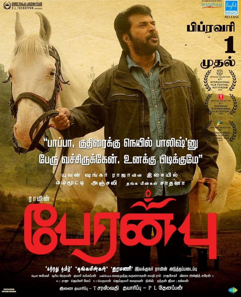 Peranbu Movie Review Tamil Movie Review