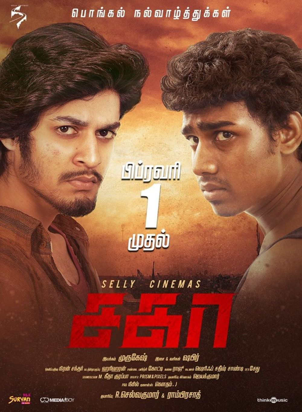 Sagaa Movie Review Tamil Movie Review