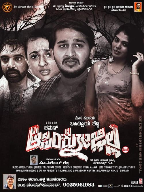Aasimkozilla Movie Review