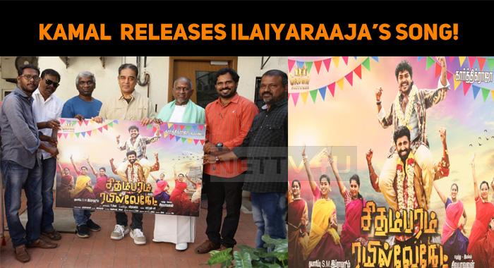 Kamal Haasan Releases Ilaiyaraaja's Song!